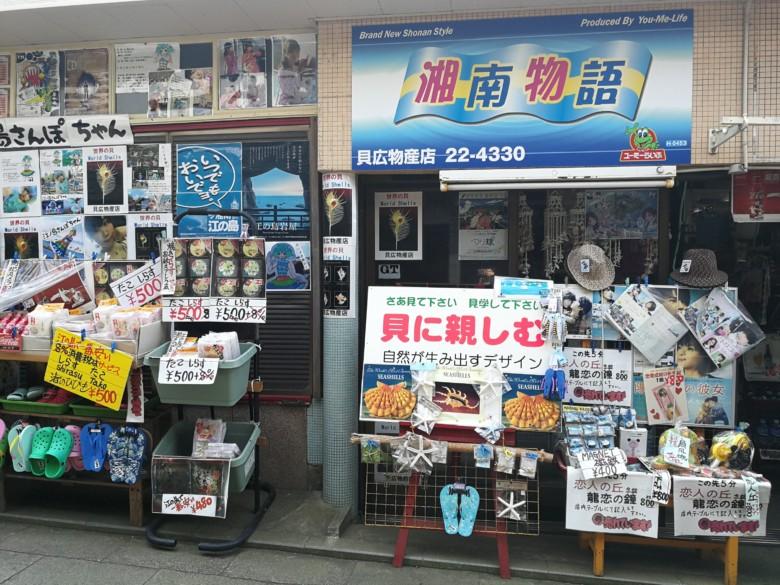 貝広物産店