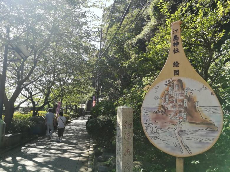 江の島中津宮の公園